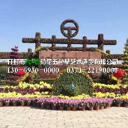武汉立体花坛